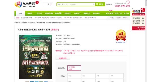 CBF recomenda compra de ingresso de Brasil x Zâmbia em site chinês sem  tradução ab9d9192100a7